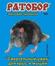 Ратобор препарат против грызунов