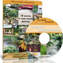 Видеокурсы по садоводству