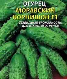 Корнишон гибрид Моравский